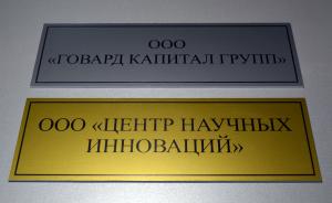 Таблички - печать по винилу (золото и серебро)