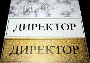 Таблички прямая УФ печать по ПВХ